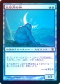 【Foil】(SOK-RU)Kami of the Crescent Moon/三日月の神(日,JP)