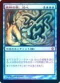 【Foil】(SOK-RU)Meishin, the Mind Cage/精神の檻、迷心(日,JP)
