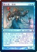 【Foil】(SOK-RU)Sakashima the Impostor/騙り者、逆嶋(日,JP)