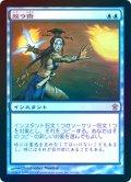 【Foil】(SOK-RU)Twincast/双つ術(日,JP)