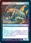 【Foil】(SOK-RB)Akuta, Born of Ash/灰生まれの阿苦多(日,JP)