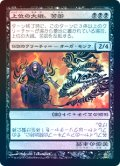【Foil】(SOK-RB)Kuon, Ogre Ascendant/上位の大峨、苦御(日,JP)