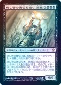 【Foil】(SOK-RB)Maga, Traitor to Mortals/現し世の裏切り者、禍我(日,JP)