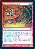 【Foil】(SOK-RR)Hidetsugu's Second Rite/碑出告の第二の儀式(日,JP)