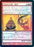 【Foil】(SOK-RR)Homura, Human Ascendant/上位の人間、焔村(日,JP)