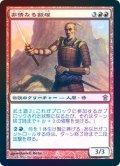 【Foil】(SOK-RR)Iizuka the Ruthless/非情なる飯塚(日,JP)