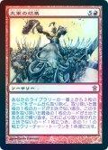 【Foil】(SOK-RR)Rally the Horde/大軍の結集(日,JP)