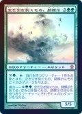 【Foil】(SOK-RG)Arashi, the Sky Asunder/空を引き裂くもの、閼螺示(日,JP)