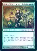 【Foil】(SOK-RG)Ayumi, the Last Visitor/最後に訪れしもの、亜楡身(日,JP)