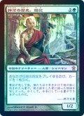 【Foil】(SOK-RG)Reki, the History of Kamigawa/神河の歴史、暦記(日,JP)