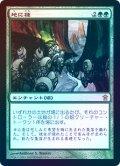【Foil】(SOK-RG)Seed the Land/地に種(日,JP)