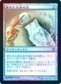 【Foil】(SOK-RA)Ashes of the Fallen/堕ちたる者の灰(日,JP)