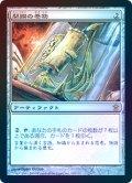 【Foil】(SOK-RA)Scroll of Origins/開闢の巻物(日,JP)