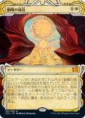 (STA-MW)Approach of the Second Sun/副陽の接近(日,JP)