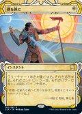 (STA-RW)Swords to Plowshares/剣を鍬に(日,JP)