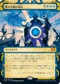 (STA-MU)Blue Sun's Zenith/青の太陽の頂点(英,EN)
