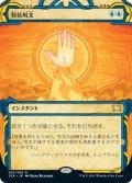 (STA-RU)Counterspell/対抗呪文(日,JP)