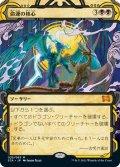 (STA-MB)Crux of Fate/命運の核心(英,EN)
