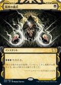 (STA-RB)Dark Ritual/暗黒の儀式(日,JP)