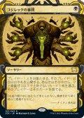 (STA-RB)Inquisition of Kozilek/コジレックの審問(日,JP)