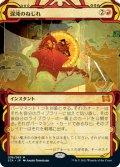 (STA-MR)Chaos Warp/混沌のねじれ(日,JP)