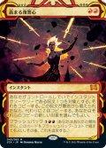 (STA-MR)Increasing Vengeance/高まる復讐心(英,EN)