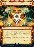 (STA-RR)Lightning Bolt/稲妻(日,JP)