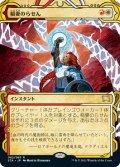 (STA-RM)Lightning Helix/稲妻のらせん(日,JP)