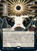 【日本画】(STA-MW)Approach of the Second Sun/副陽の接近