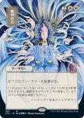 【日本画】(STA-MW)Day of Judgment/審判の日