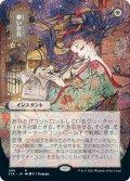 【日本画】(STA-RW)Ephemerate/儚い存在
