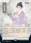 【日本画】(STA-RW)Gift of Estates/土地の寄進