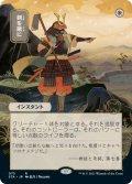 【日本画】(STA-RW)Swords to Plowshares/剣を鍬に