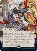 【日本画】(STA-MW)Teferi's Protection/テフェリーの防御