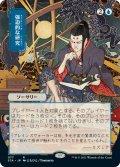 【日本画】(STA-RU)Compulsive Research/強迫的な研究