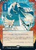 【日本画】(STA-RU)Counterspell/対抗呪文