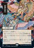 【日本画】(STA-MB)Crux of Fate/命運の核心
