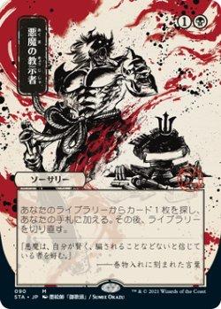 画像1: 【日本画】(STA-MB)Demonic Tutor/悪魔の教示者