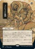 【日本画】(STA-RB)Inquisition of Kozilek/コジレックの審問