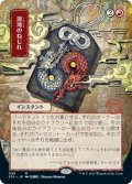 【日本画】(STA-MR)Chaos Warp/混沌のねじれ