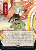 【日本画】(STA-MR)Increasing Vengeance/高まる復讐心