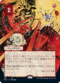 【日本画】(STA-RR)Lightning Bolt/稲妻