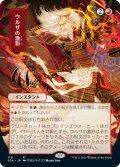 【日本画】(STA-RR)Urza's Rage/ウルザの激怒