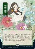 【日本画】(STA-RG)Abundant Harvest/豊穣な収穫