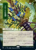 【日本画】(STA-RG)Krosan Grip/クローサの掌握