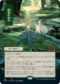 【日本画】(STA-MG)Primal Command/原初の命令