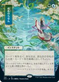 【日本画】(STA-RM)Growth Spiral/成長のらせん