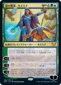 (STX-MM)Kasmina, Enigma Sage/謎の賢者、カズミナ(英,EN)