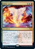 (STX-MM)Magma Opus/マグマ・オパス(日,JP)