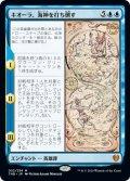 (THB-MU)Kiora Bests the Sea God/キオーラ、海神を打ち倒す(英,EN)